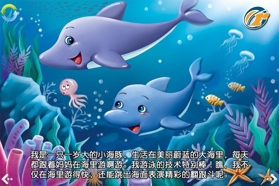 当然,还有大海里聪明伶俐的小海豚,土壤里朴实笨拙的小蚯蚓,天空中